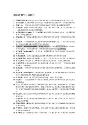 国际政治学名词解释.docx