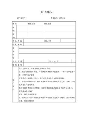 婚庆客户订单表.doc
