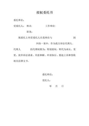 民事授权委托书(范本).doc