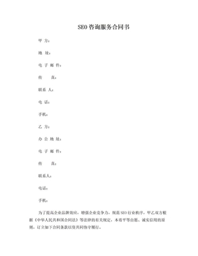 SEO咨询服务合同.doc