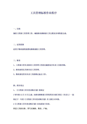 工具管理标准作业程序.doc