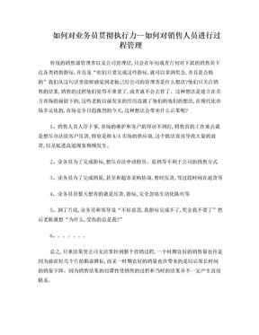 业务员管理推广文章.doc