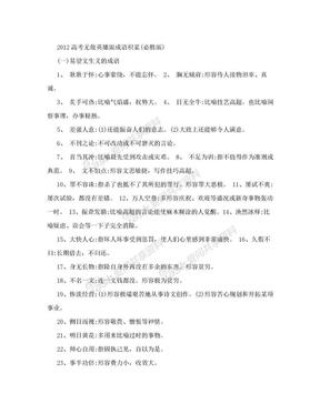 2012高考无敌英雄版成语积累(必胜版).doc