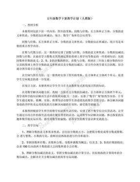 五年级数学下册教学计划(人教版).docx