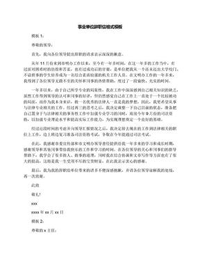 事业单位辞职信格式模板.docx