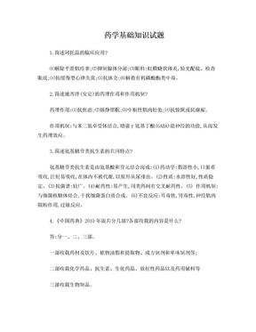 药学基础知识试题(问答题).doc