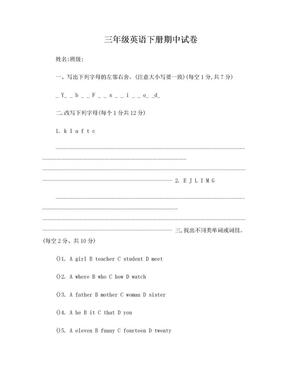 三年级下册英语期中测试卷.doc