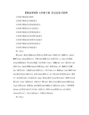 【精品资料】七年级下册 语文总复习资料.doc