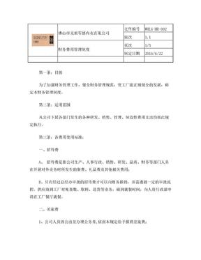 财务费用管理制度-2.doc