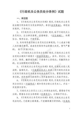 中华人民共和国行政机关公务员处分条例试题库.doc