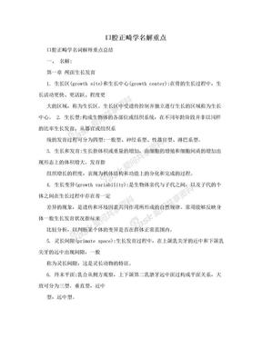 口腔正畸学名解重点.doc
