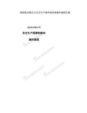 缝纫机有限公司安全生产规章制度和操作规程汇编.doc