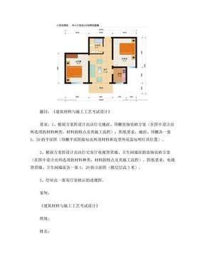 建筑装饰材料与施工工艺考试题.doc