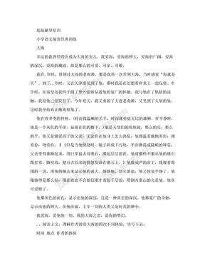 小学语文五年级阅读技巧训练与答案.doc