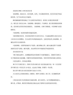 家庭阳台种植__9种生机芽苗菜种植法.doc