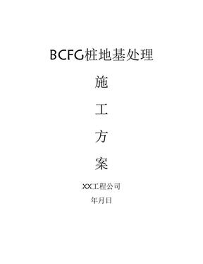 BCFG桩地基处理施工方案.doc