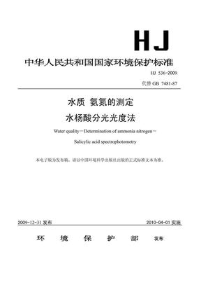 氨氮的测定 水杨酸分光光度法.pdf