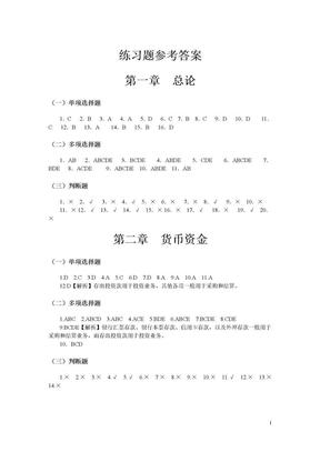 东北财经大学《中级财务会计答案》.doc