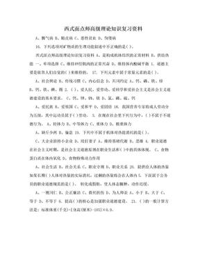 西式面点师高级理论知识复习资料.doc