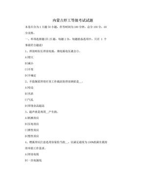 内蒙古焊工等级考试试题.doc