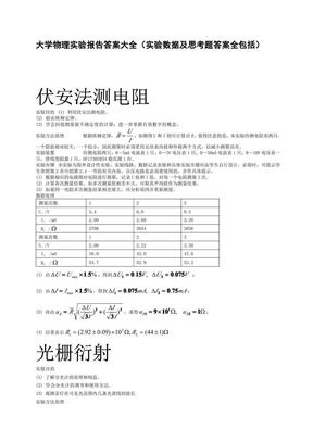 大学物理实验报告 答案大全.pdf