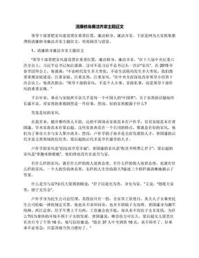 清廉修身廉洁齐家主题征文.docx