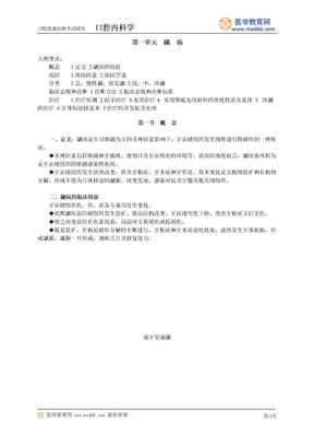 执业医师考试讲解-口腔内科学02.doc