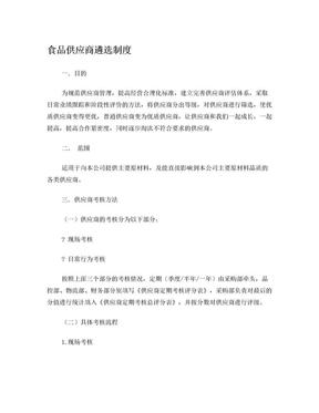 食品供应商遴选制度(一).doc