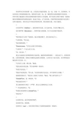 《白象似的群山 》海明威.pdf