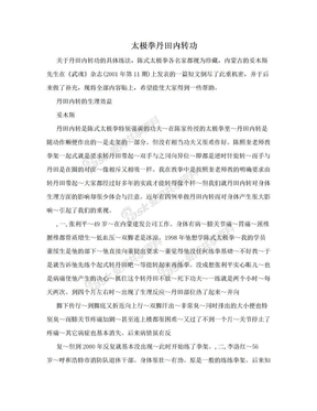 太极拳丹田内转功.doc