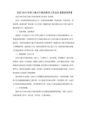 达县2016年度土地卫片执法检查工作总结【精选资料】.doc