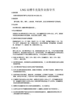 LNG站槽车充装作业指导书.docx