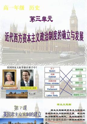 英国君主立宪制的建立4.ppt