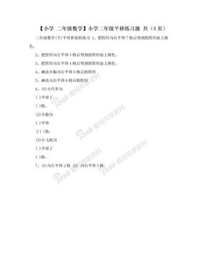 【小学 二年级数学】小学二年级平移练习题 共(4页).doc