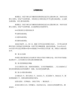 公司股东协议.docx