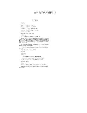 内科电子病历模板[1].doc