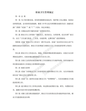 职业卫生管理规定.doc
