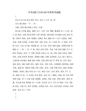 中考词汇(1540词)中译英考试版.doc
