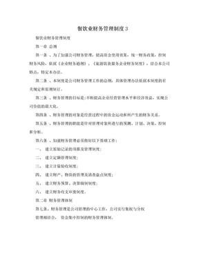 餐饮业财务管理制度3 .doc