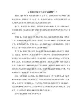 京煤集团成立劳动争议调解中心.doc