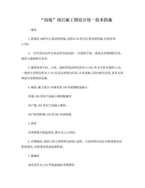 尚锦公寓统一技术标准08.5.27doc