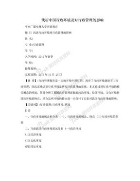 浅析中国行政环境及对行政管理的影响.doc