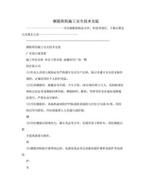 钢筋班组施工安全技术交底.doc