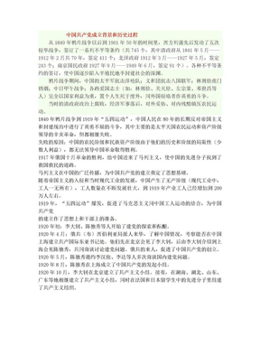 中国共产党成立的历史背景.doc