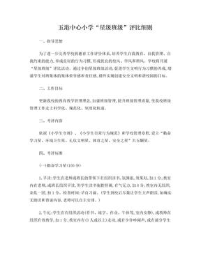 五港中心小学星级班级评比细则.doc