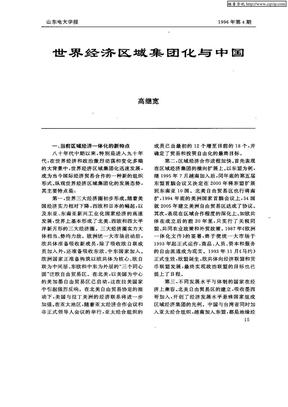 世界经济区域集团化与中国.pdf