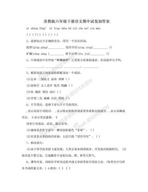 苏教版六年级下册语文期中试卷加答案.doc