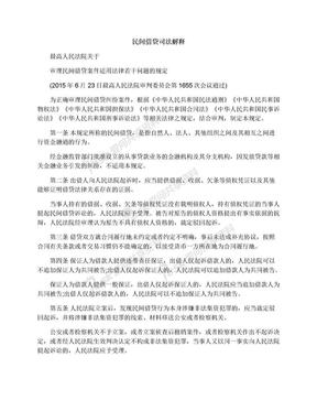 民间借贷司法解释.docx