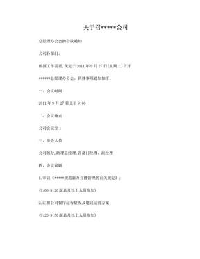 20110927关于召开公司总经理办公会会议的通知.doc