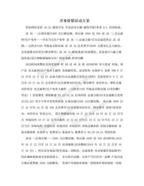 开业促销活动方案.doc